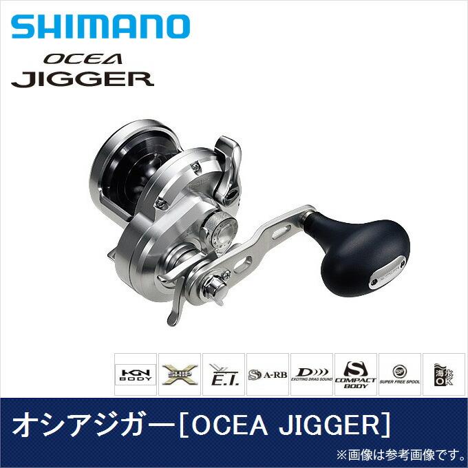 シマノ オシアジガー(1)