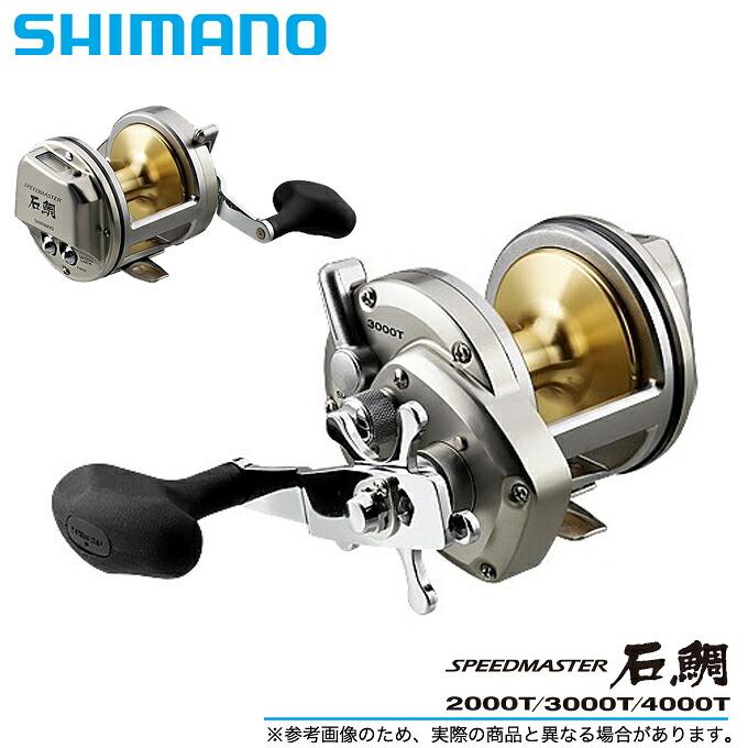 シマノ スピードマスター石鯛(1)