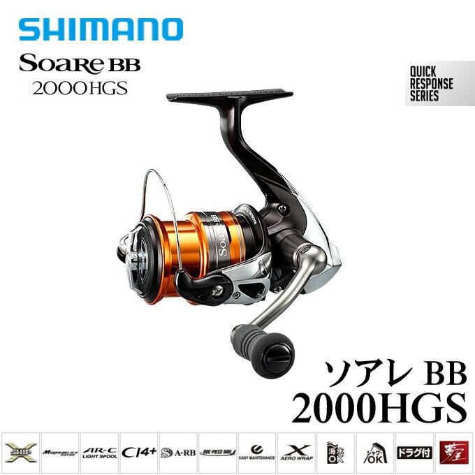 シマノ ソアレ BB[Soare BB]2000HGS