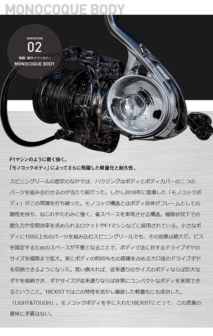 ダイワ EXIST(4)