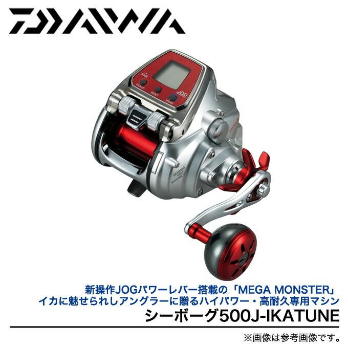 ダイワ シーボーグ500J-IKA TUNE (1)