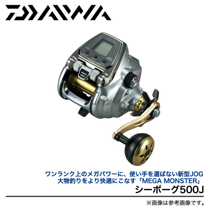 ダイワ シーボーグ500J (1)