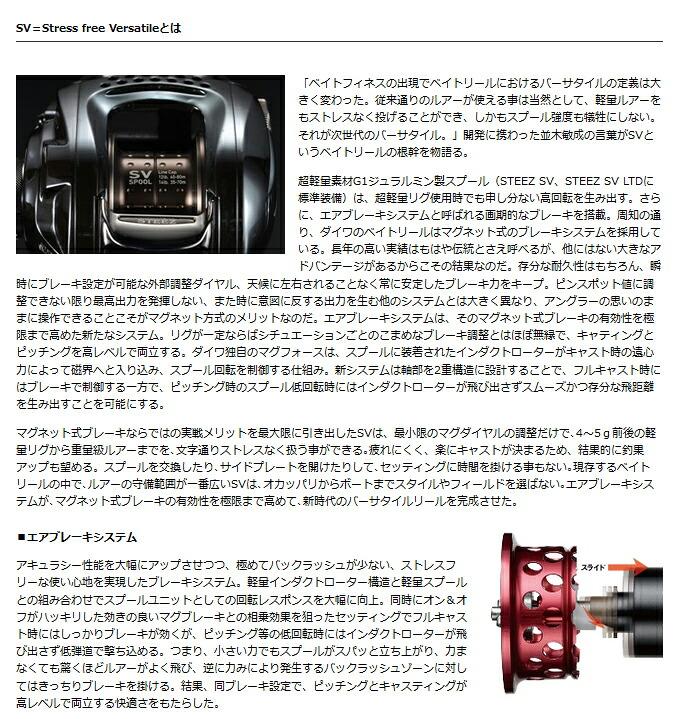 ダイワ スティーズ リミテッド SV 詳細画像(4)