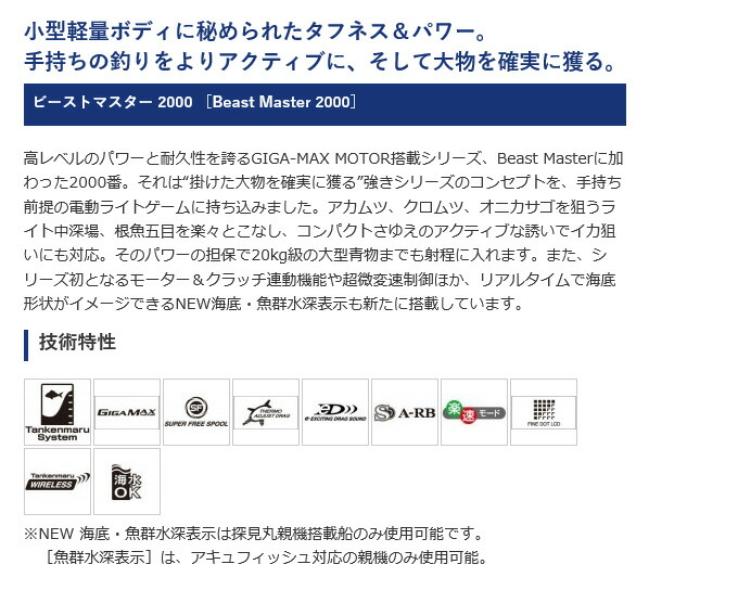 シマノ ビーストマスター2000