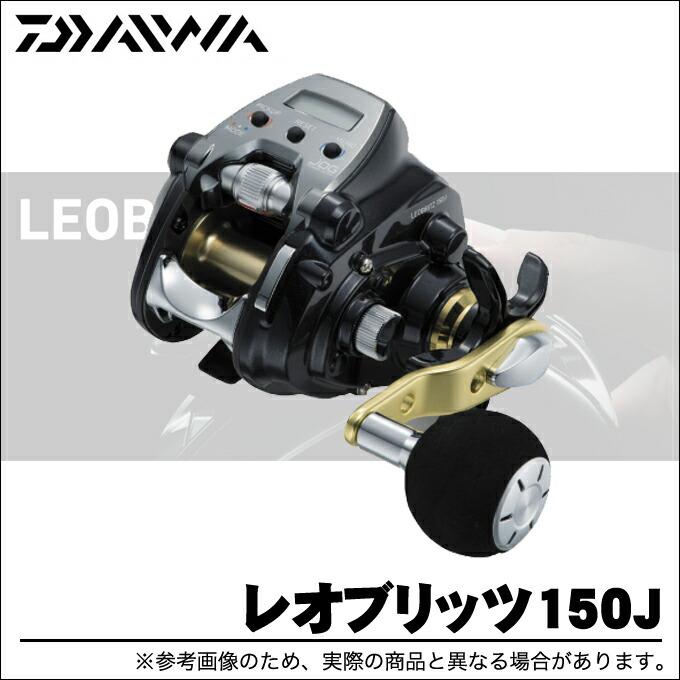 ダイワ/レオブリッツ150J/2015年モデル