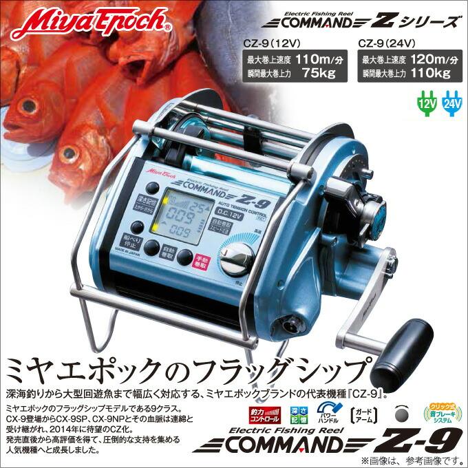 ミヤエポック コマンドZシリーズ CZ-9(1)