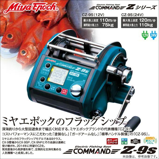 ミヤエポック コマンドZシリーズ CZ-9S(1)