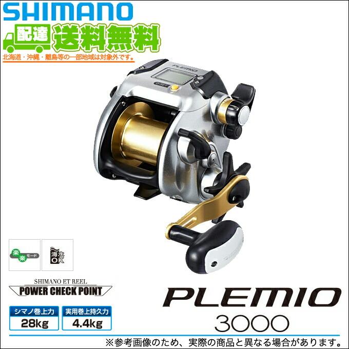 シマノ・プレミオ3000・2015年モデル