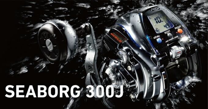 ダイワ シーボーグ 300J イメージ画像