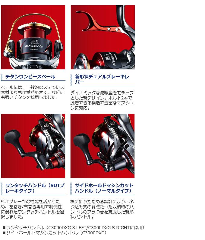 シマノ NEW BB-X テクニウム ファイアブラッド 2019年モデル