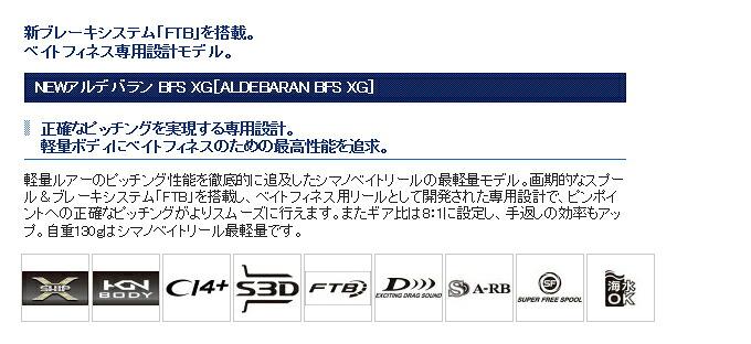 シマノ アルデバラン BFS XG