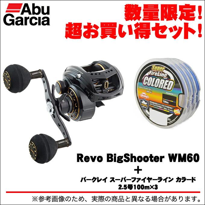 アブガルシア・レボ ビッグシューター WM60