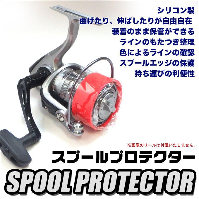 椿研究所・スプールプロテクターバンド