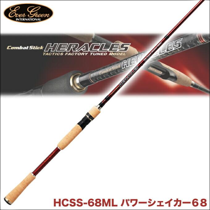 エバーグリーン・ヘラクレス(HCSS-68ML)