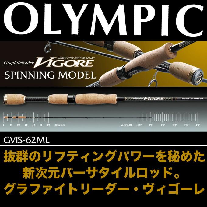 オリムピック・グラファイトリーダー ヴィゴーレ GVIS-62ML