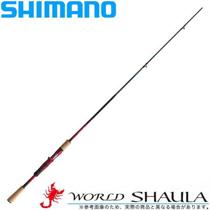 シマノ ワールドシャウラ 2018年モデル