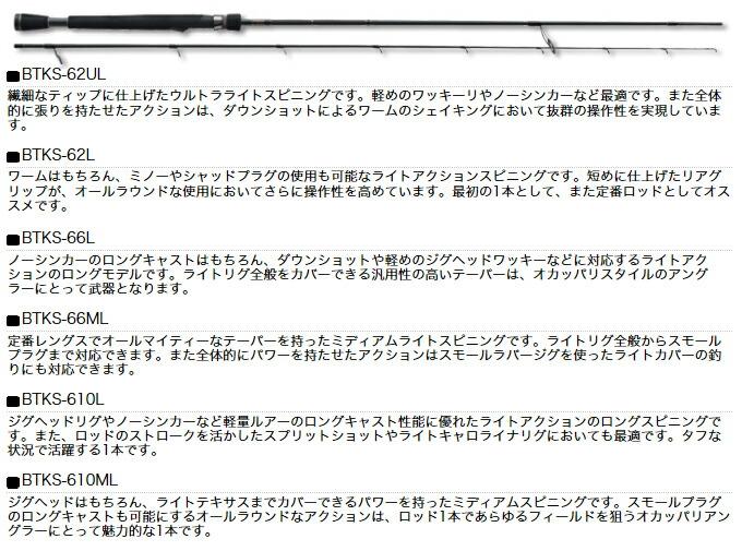 バレーヒル・Buzztriks RB [バズトリクス RB]