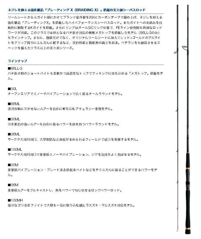 ダイワ シーバスハンターX(1)