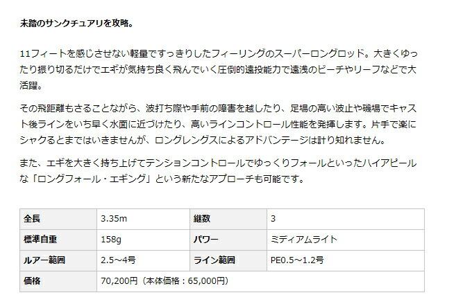 エバーグリーン スクィッドロウ インペリアル NIMS-110ML  スラックキング110