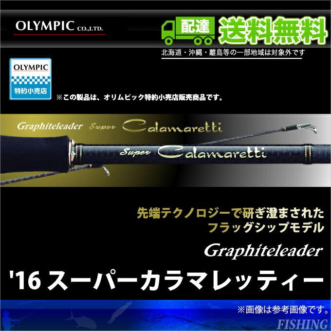 オリムピック スーパーカラマレッティー 2016年モデル(1)