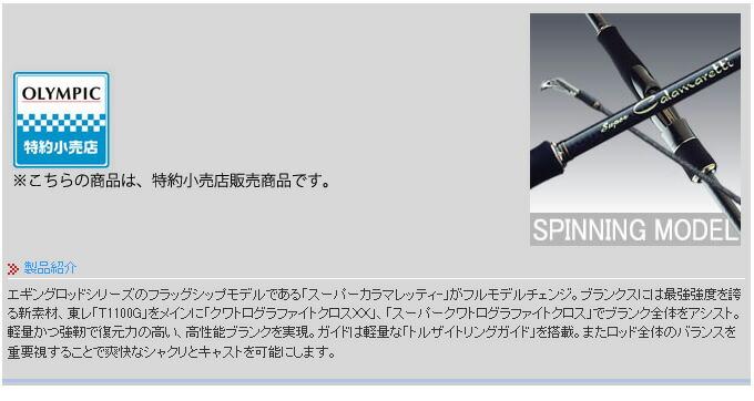 オリムピック スーパーカラマレッティー 2016年モデル(2)