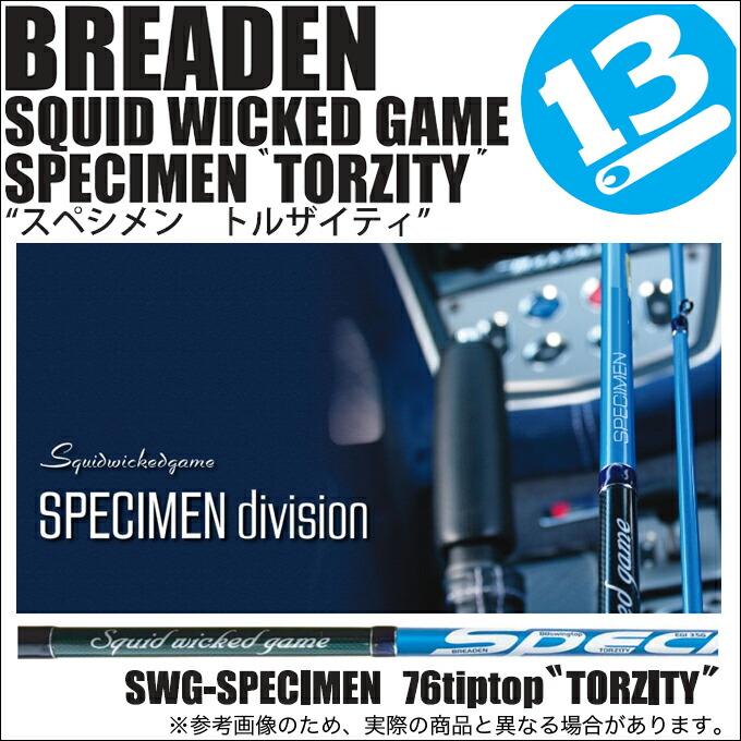 ブリーデン/SWG-SPECIMEN76tiptop TORZITY