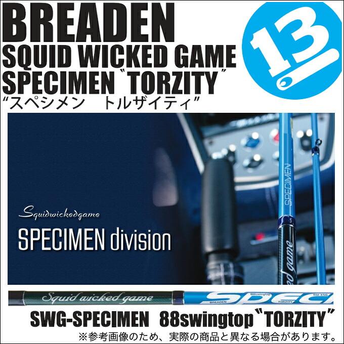 ブリーデン/SWG-SPECIMEN88swingtop TORZITY