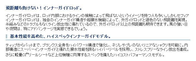 シマノ セフィア SS SI(2)