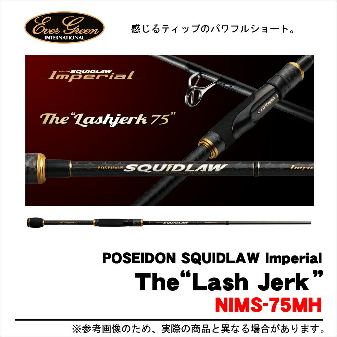 エバーグリーン/スクィッドロウ/インペリアル/NIMS-75MH /ラッシュジャーク75