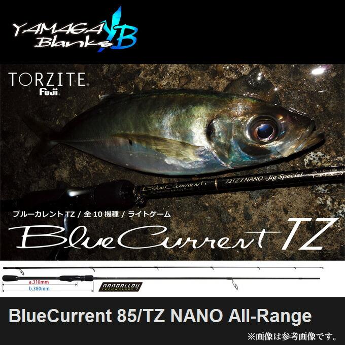 ヤマガブランクス ブルーカレント85/TZ NANO All-Range(1)