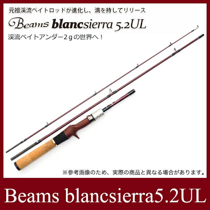 [Beams sierra5.2UL](ブランシエラ)