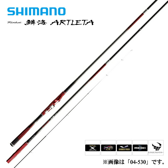 シマノ りんかいアートレータ(1)