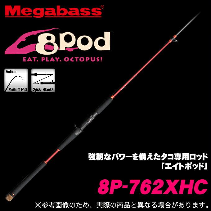 メガバス 8Pod Rod