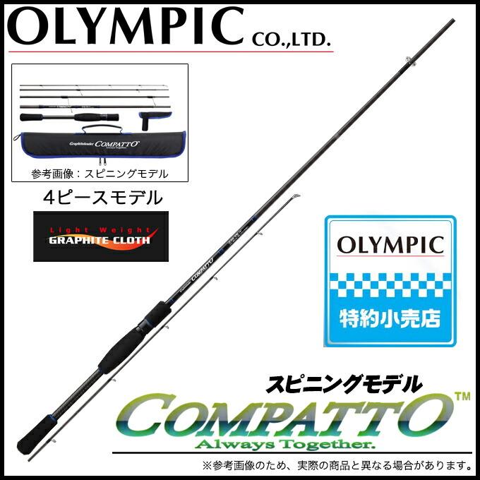 オリムピック コンパット 2017年モデル