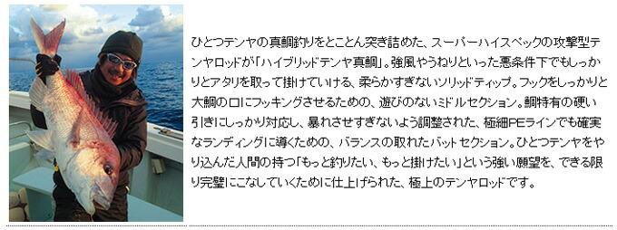 ノリーズ ハイブリッドテンヤマダイ(1)