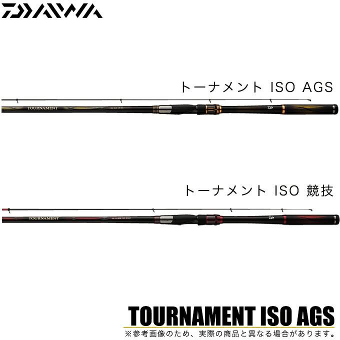 ダイワ トーナメント ISO AGS