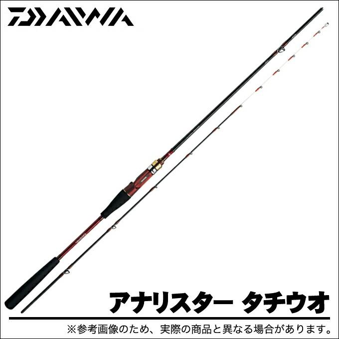 ダイワ/アナリスター タチウオ