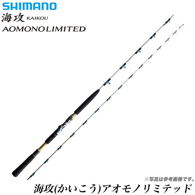 シマノ 海攻アオモノリミテッド 2016年モデル(1)