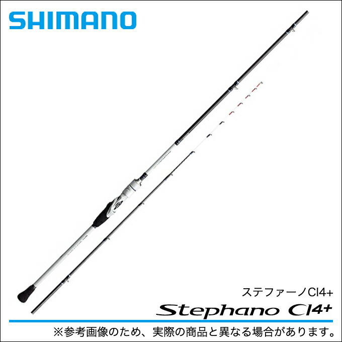 シマノ/ステファーノCI4+