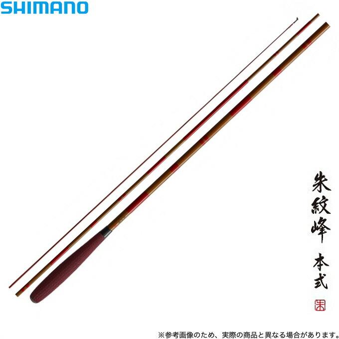 シマノ 朱紋峰・本式 ヘラ竿