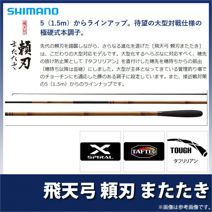 シマノ 飛天弓 頼刃 またたき(1)