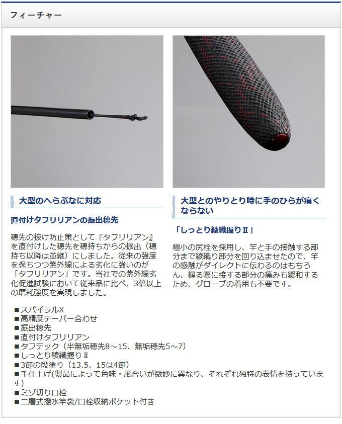 シマノ 飛天弓 頼刃 またたき(2)