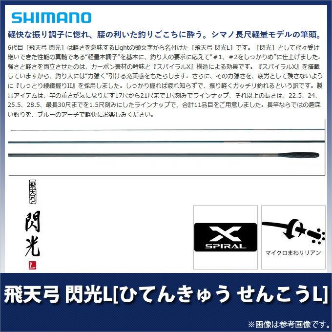 シマノ 飛天弓 閃光L(1)