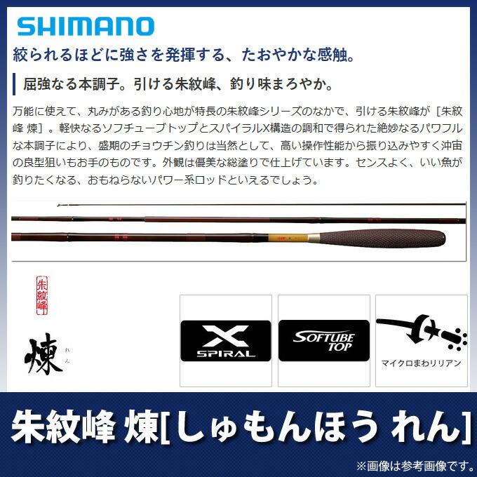 シマノ 朱紋峰 煉(1)