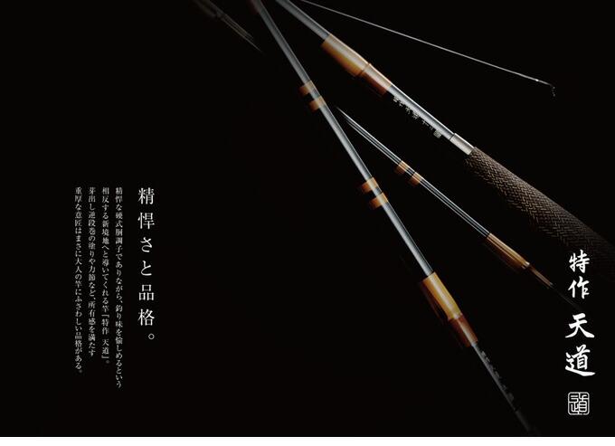シマノ 特作 天道(2)