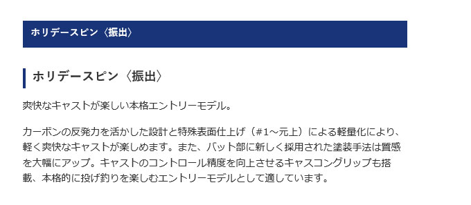 シマノ ホリデースピン(振出)