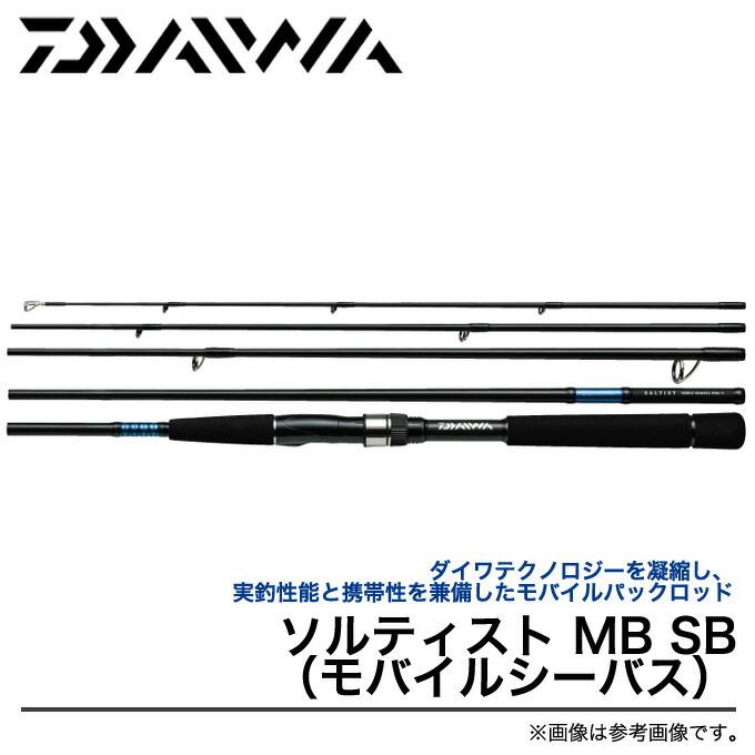 ダイワ ソルティスト MB SB(モバイルシーバス)  2015年モデル (1)