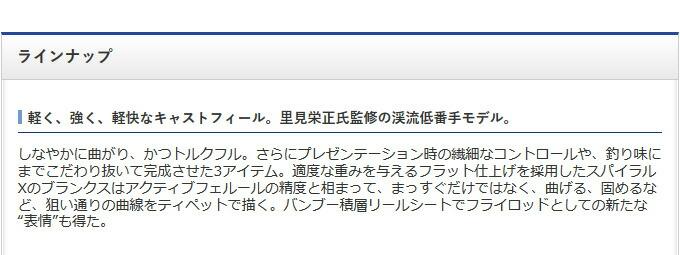 シマノ アスキス(2)
