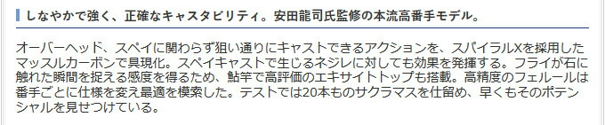 シマノ アスキス(4)