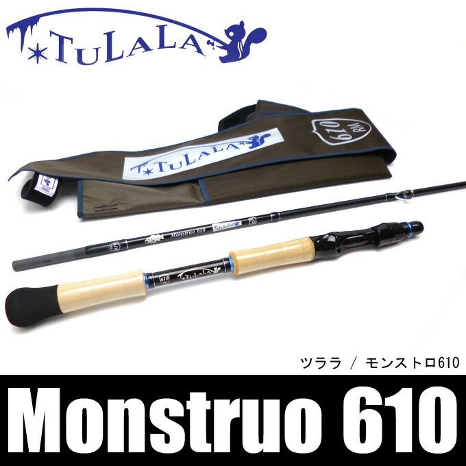 ツララ・モンストロ610RM